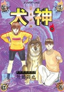 犬神 (6) 電子書籍版