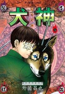 犬神 (8) 電子書籍版