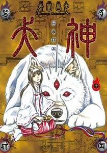 犬神 (10) 電子書籍版