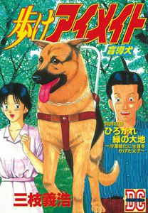 歩けアイメイト ~盲導犬~ 電子書籍版