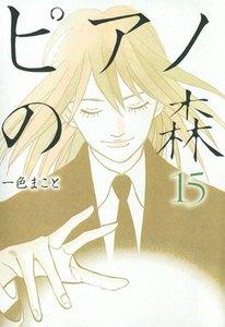 ピアノの森 (15) 電子書籍版