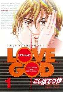 LOVE GOD (1) 電子書籍版