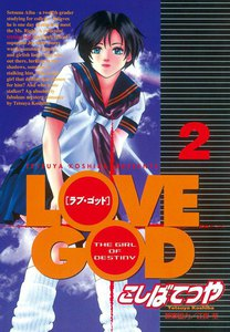 LOVE GOD (2) 電子書籍版