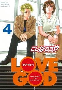 LOVE GOD (4) 電子書籍版