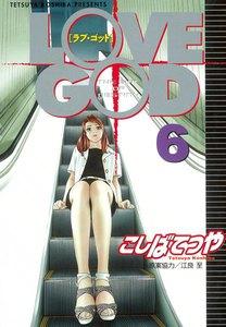 LOVE GOD (6) 電子書籍版