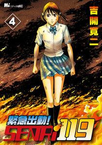 緊急出動! SENRi119 (4) 電子書籍版