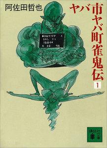 ヤバ市ヤバ町雀鬼伝 (1) 電子書籍版