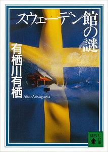 スウェーデン館の謎 電子書籍版