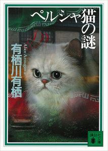 ペルシャ猫の謎