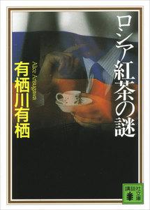 ロシア紅茶の謎 電子書籍版