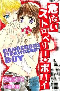危ないストロベリー・ボーイ DANGEROUS STRAWBERRY BOY 電子書籍版
