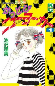 かっとびニューヨーカー (1) 電子書籍版