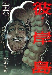 彼岸島 (16) 電子書籍版