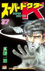 スーパードクターK (37) 電子書籍版