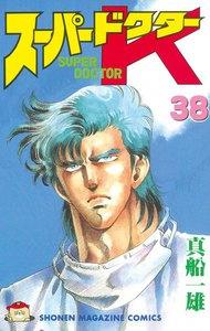 スーパードクターK (38) 電子書籍版