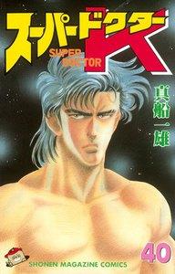 スーパードクターK (40) 電子書籍版