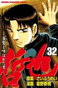 哲也 -雀聖と呼ばれた男- 32巻