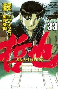 哲也 -雀聖と呼ばれた男- (33) 電子書籍版
