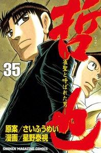 哲也 -雀聖と呼ばれた男- (35) 電子書籍版