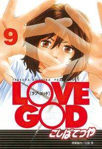 LOVE GOD (9) 電子書籍版