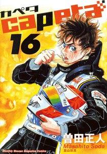 capeta (16~20巻セット)