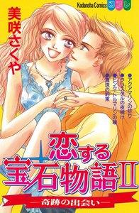 恋する宝石物語II -奇跡の出会い- 電子書籍版