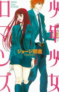 少年少女ロマンス (1) 電子書籍版