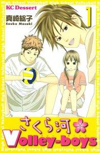 さくら河Volley-boys 1巻