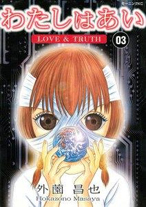 わたしはあい (3) LOVE&TRUTH