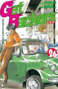 Get Backers 奪還屋 (26) 電子書籍版