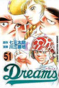 Dreams (51~55巻セット)