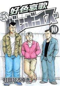 好色哀歌 元バレーボーイズ (10) 電子書籍版