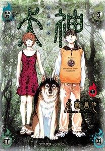 犬神 (12) 電子書籍版
