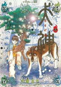 犬神 (13) 電子書籍版