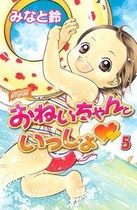 おねいちゃんといっしょ (5) 電子書籍版