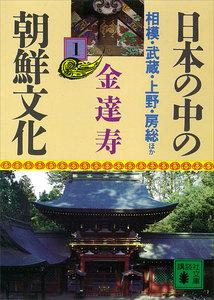 日本の中の朝鮮文化 (1) 相模・武蔵・上野・房総ほか 電子書籍版