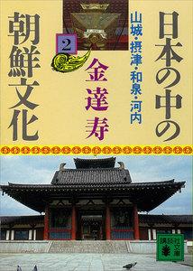 日本の中の朝鮮文化 (2) 山城・摂津・和泉・河内