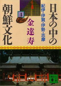 日本の中の朝鮮文化 (4) 紀伊・伊賀・伊勢・志摩 電子書籍版