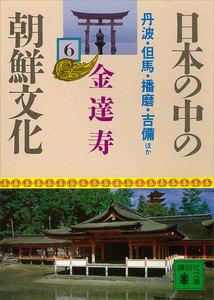 日本の中の朝鮮文化 (6) 丹波・但馬・播磨・吉備ほか