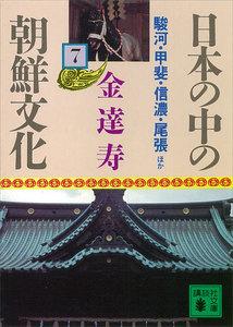 日本の中の朝鮮文化 (7) 駿河・甲斐・信濃・尾張ほか