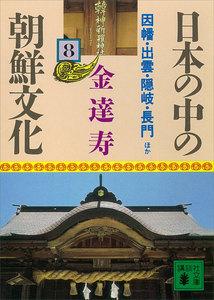 日本の中の朝鮮文化 (8) 因幡・出雲・隠岐・長門ほか