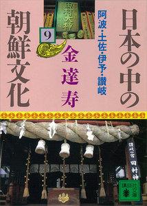 日本の中の朝鮮文化 (9) 阿波・土佐・伊予・讃岐 電子書籍版