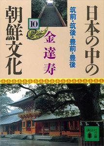 日本の中の朝鮮文化 (10) 筑前・筑後・豊前・豊後