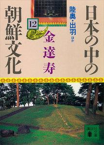 日本の中の朝鮮文化 (12) 陸奥・出羽ほか