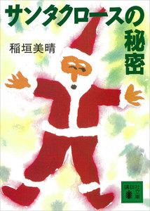 サンタクロースの秘密 電子書籍版