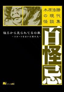 木原浩勝の現代怪談集・百怪忌 後ろから見られてるの章~スカートをはいた男の人~ 電子書籍版