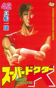 スーパードクターK (42) 電子書籍版