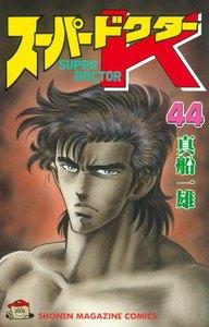 スーパードクターK (44) 電子書籍版