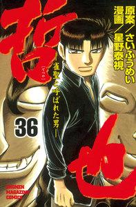 哲也 -雀聖と呼ばれた男- 36巻