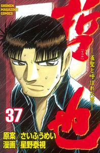 哲也 -雀聖と呼ばれた男- 37巻
